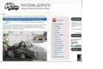 rusdtp.ru