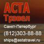 http://astatravel.ru/